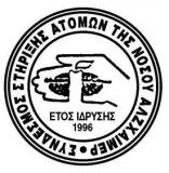 Cyprus-Alzheimer-s-Association-logo