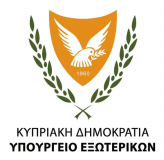 Logo_of_Ministry_of_Foreign_Affairs_Cyprus