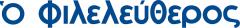 Phileleftheros-logo