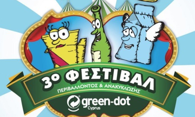 3rd festival of environment and recycling (1)